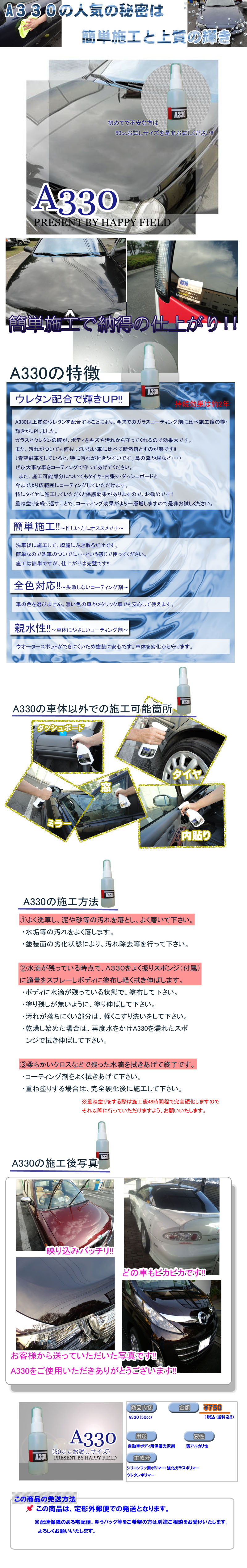 A330 コーティング剤商品説明